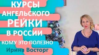 Курсы Ангельского рейки в России | Кому может быть полезна и интересна методика Ангельское рейки