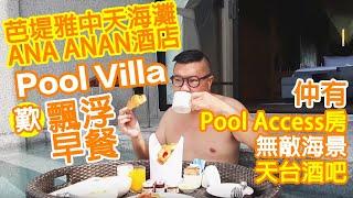 芭堤雅全新pool villa pool access 酒店仲有天空海景酒吧!