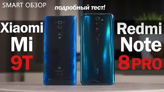 Обзор Redmi Note 8 Pro vs Xiaomi Mi 9T - такого я НЕ ОЖИДАЛ!