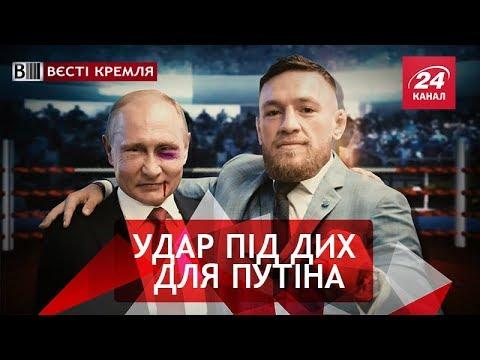 Як Путін облажався, Вєсті Кремля Слівкі