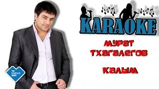 Мурат Тхагалегов - Калым (караоке)