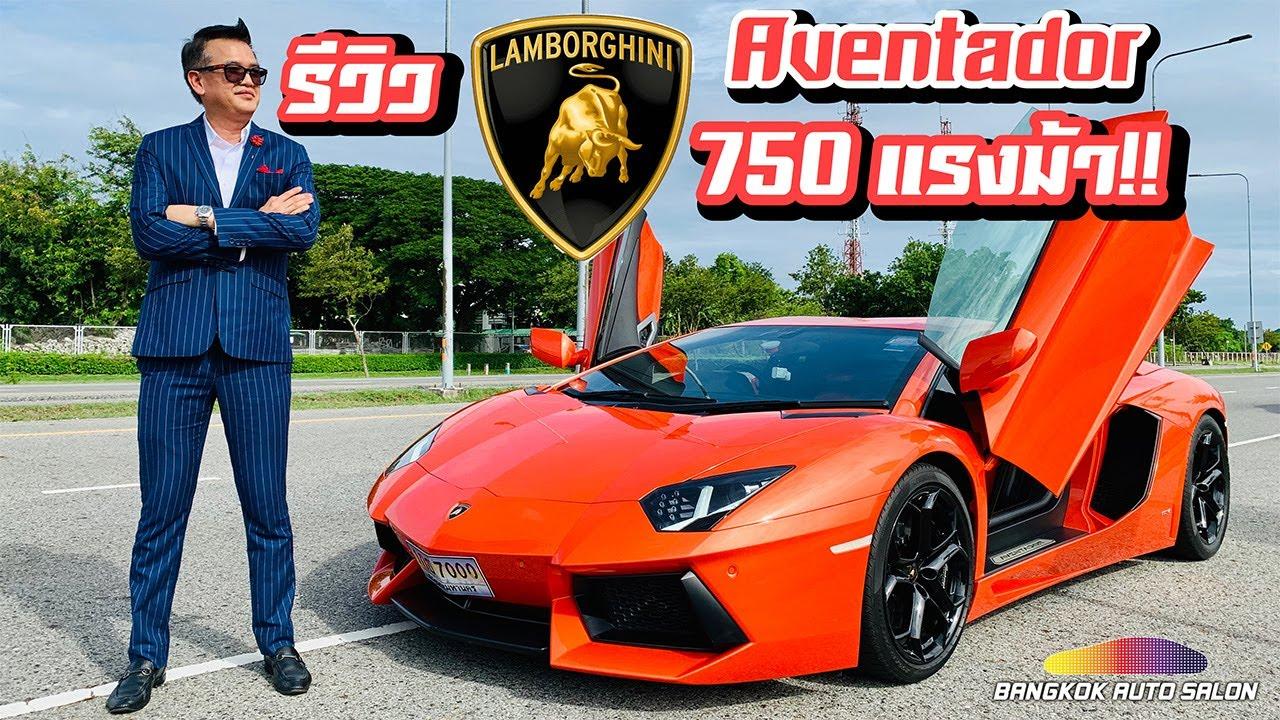 รีวิว Lamborghini พ่นไฟ..โหดที่สุดเท่าที่เคยเห็นมาโดยฝีมือ อีลิท ซูเปอร์คาร์