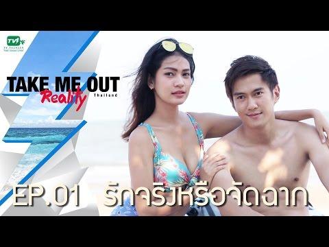 รักจริงหรือจัดฉาก ? l Take Me Out Reality EP.01 (30 เม.ย. 59) FULL