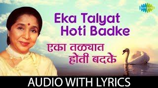Eka talyat hoti badke with lyrics | एका तळ्यात होती बदके | Asha Bhosle