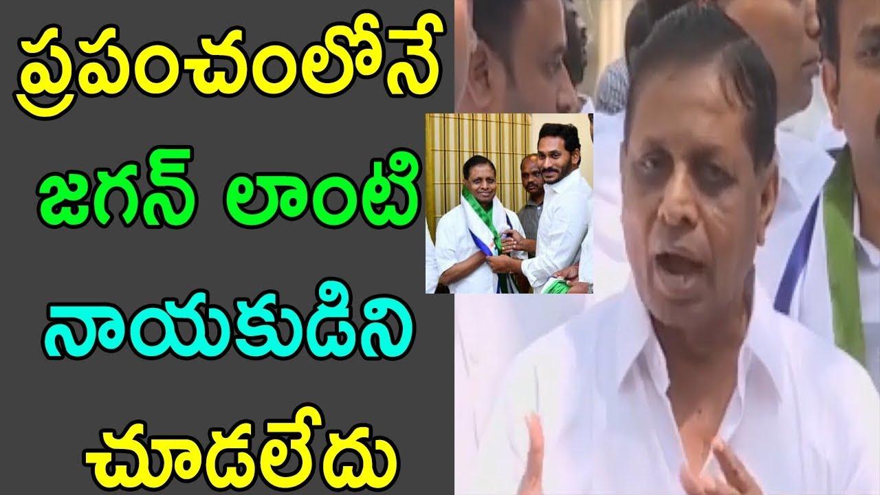 7 96 MB) Dadi Veerabhadra Rao About YS Jagan Reveals Facts