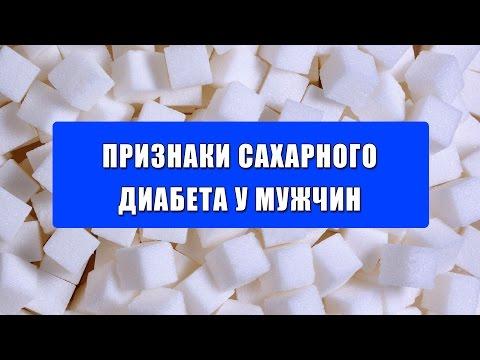 Признаки сахарного диабета у мужчин. Сахарный диабет у мужчин - признаки.
