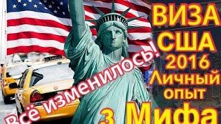 Туристическая виза в США.(Туристическая виза в США. Виза в США 2016 года отличается легкостью получения. Туристическая виза в США выгод..., 2016-05-26T06:46:35.000Z)