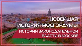 Видео 360  Новейшая история Мосгордумы