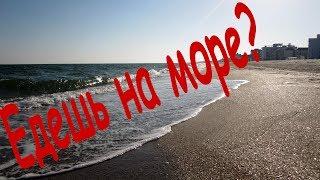 Маленький совет тем, кто едет на море!