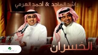 Rashed Al Majed & Ahmed Al Harmi ... Al Khasran  |  راشد الماجد و أحمد الهرمي ... الخسران