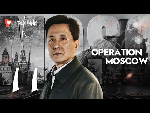 Operation Moscow - Episode 11(English sub)[Xia Yu, Yao Qianyu, Wu You]