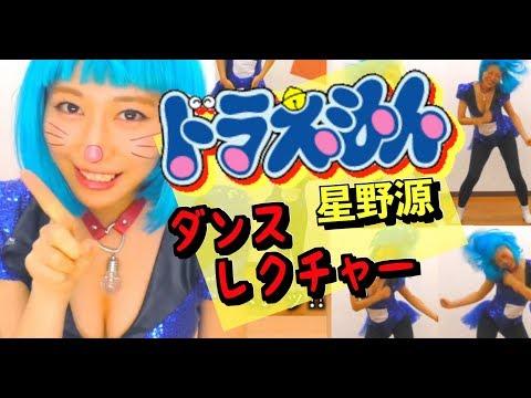 【最速】星野源さんのドラえもんをレクチャーします 映画『ドラえもん のび太の宝島』主題歌   実験道場 ダンス