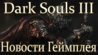 Dark Souls III - Новости Геймплея