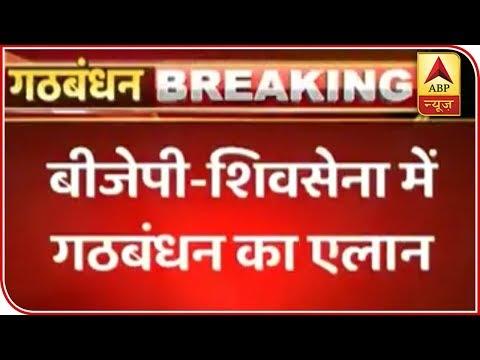 Shiv Sena, BJP Confirm Alliance For Lok Sabha, Assembly Polls   ABP News