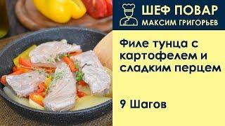 Филе тунца с картофелем и сладким перцем . Рецепт от шеф повара Максима Григорьева