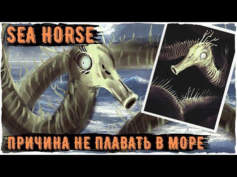 Морская Долговязая лошадь - Ужасы Leovincible  | Creepypastas & Unnerving images | Страшные истории
