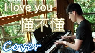 Play I've Loved You