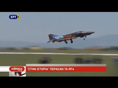 Τέλος εποχής για τα αεροσκάφη RF-4