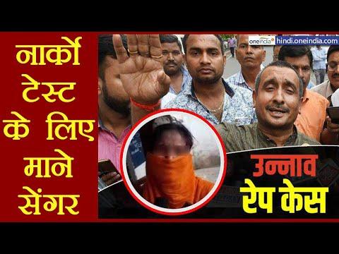 Unnao case:  Narco test कराने के लिए माने Accused MLA Kuldeeep Sengar। वनइंडिया हिंदी