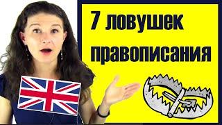Письменный английский: 7 ловушек и частых ошибок