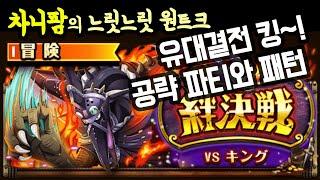 원트크] 유대결전 킹~ 공략파티와 패턴 (원피스 트레저…