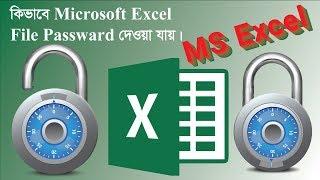 "How to set password in MS Excel 2007 ""Bangla"""