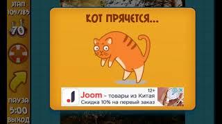 """Прохождение игры """"найди кота HD-поиск котов"""" уровень 102-105"""