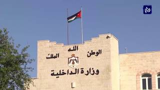 وزارة الداخلية تطلق 11 خدمة الكترونية جديدة الأحد - (28-6-2018)