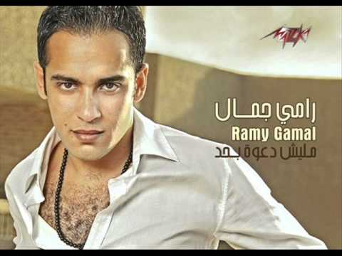 Ramy Gamal Odamy رامي جمال قدامي