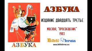 1 Азбука 1983 (Воскресенская)