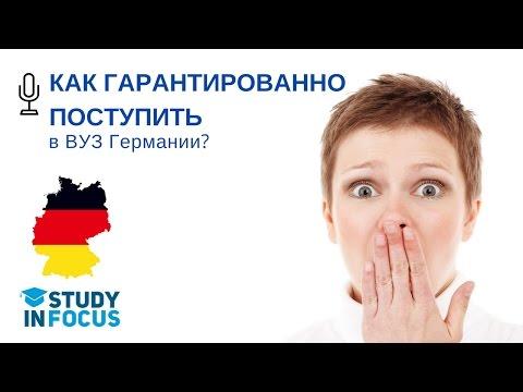 Высшее образование: обучение в ВУЗах для украинцев