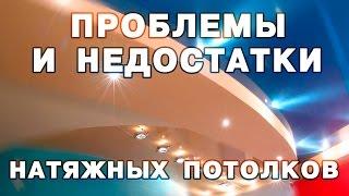 Натяжные потолки: проблемы и недостатки (отзывы, Кривой Рог)(, 2015-08-04T10:21:21.000Z)