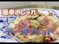 簡単おしゃれ 【チーズリゾット】 簡単レシピ の動画、YouTube動画。