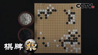 [棋牌乐] 李世石隐退纪念赛第三局:李世石VS韩豆 20200603 | CCTV体育 - YouTube