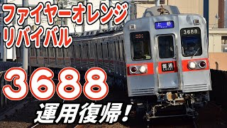 リバイバル塗装 京成3600形3688編成が運用復帰