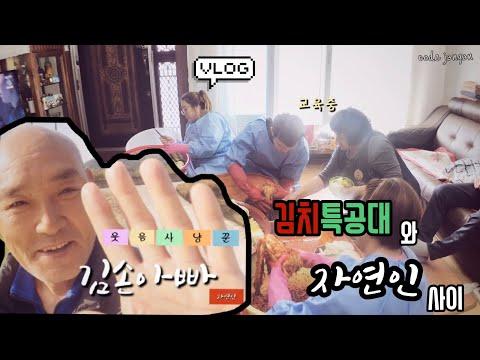 [vlog] 김치특공대와 자연인 사이 | way home #2