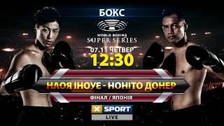 Бокс Фінал Японія Наоя Іноуе Ноніто Донер Пряма трансляція 07 11 о 12 30 на XSPORT