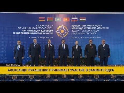 Саммит ОДКБ в Бишкеке: Лукашенко встретился со своим коллегой Жээнбековым