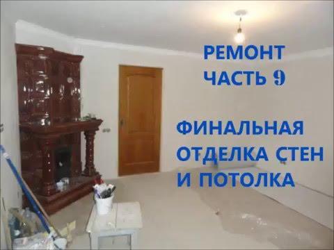 Ремонт в доме. Отделка стен обоями.ч.9.