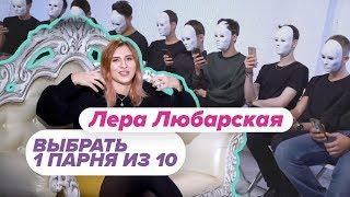 Выбрать 1 из 10. Лера Любарская играет в Чат на Вылет / Пинк Шугар