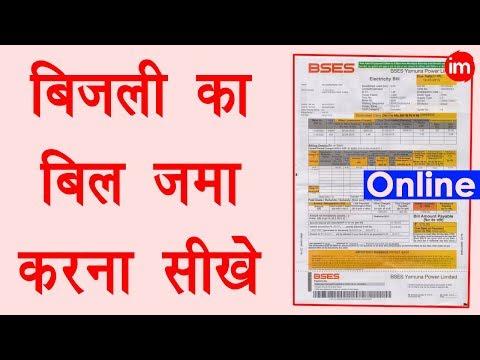 How to Pay Electricity Bill Online in Hindi - मोबाइल से बिजली का बिल जमा करने का पूरा तरीका