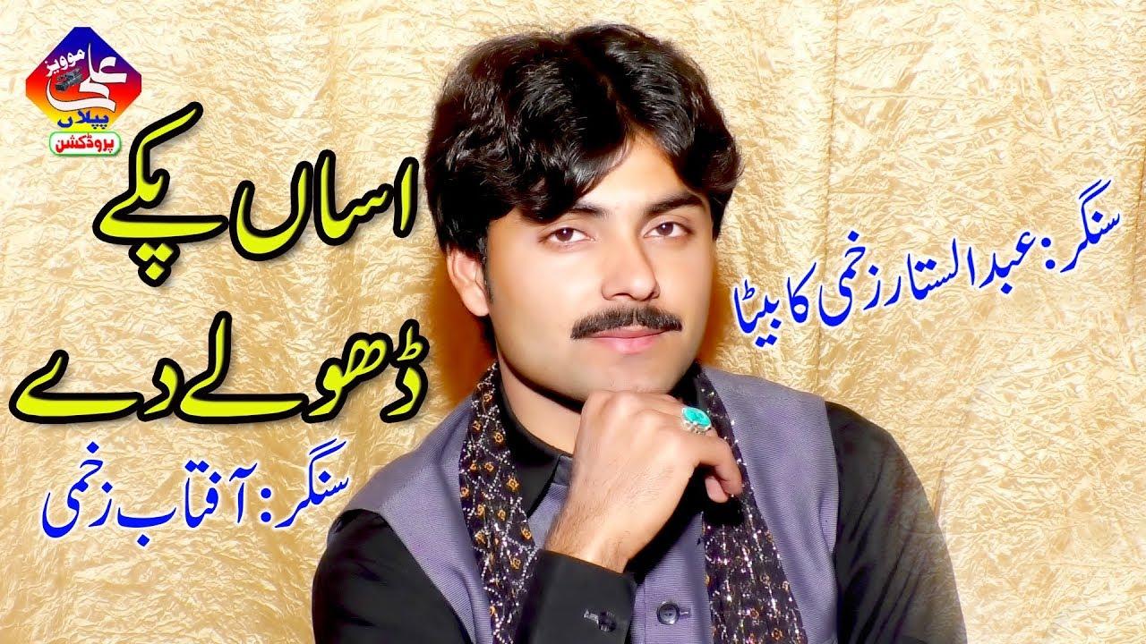 Asan Paky Dholy Dy Ty Dhola Sada Apna Aftab Zakhmi New Latest