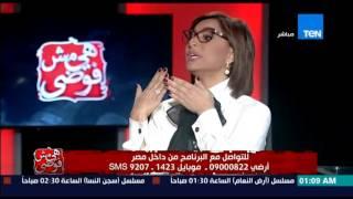 هي مش فوضي - انفعال زوجة طبيب الاسماعيلية على مساعد وزير الداخلية الاسبق