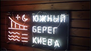 ЮЖНЫЙ  Берег Киева 2017