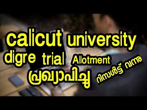 calicut-university-digre-trial-allotment-പ്രഖ്യാപിച്ചു