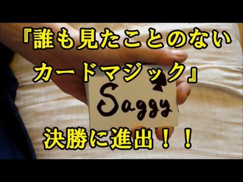 誰もみたことのないカードマジック ~no music no magic♪live~ 音楽 カードマジック 【動画コンテストVANCHO 10万円 決勝進出】
