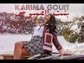 أغنية Karima Gouit Bent Lafchouch EXCLUSIVE Music Video كريمة غيث بنت الفشوش فيديو كليب حصري mp3