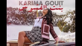 Karima Gouit - Bent Lafchouch (EXCLUSIVE Music Video) | (????? ??? - ??? ?????? (????? ???? ????