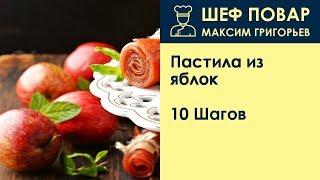 Пастила из яблок . Рецепт от шеф повара Максима Григорьева