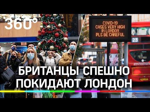 Локдаун и исход из Лондона. Англичанам запретили Рождество, они протестуют и бегут из дома